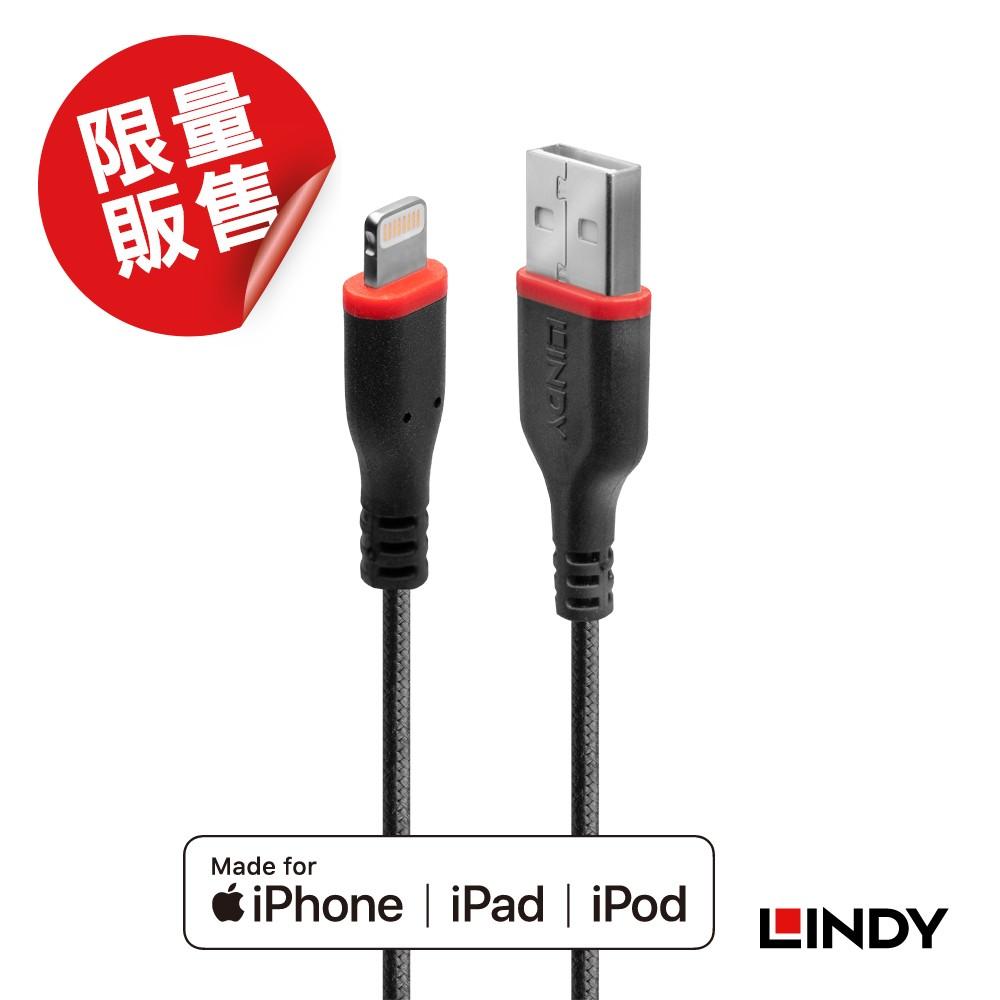 31291 -強韌系列Apple認證Lightning (8pin)轉USB傳輸線 1M