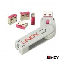 USB-A專用鑰匙及阻塞器